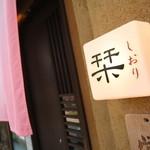栞 - ひっそりと、隠れ家的にも利用できる【旬彩料理ゆうなぎ庵 栞】