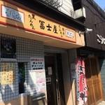 冨士屋 - 相鉄線の和田町から徒歩一分