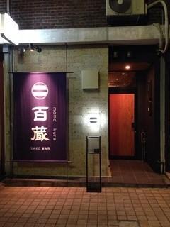 SAKE BAR 百蔵 -
