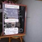 レストランパプリカ - 入口にランチメニューのボード♪