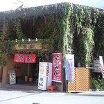 machinomendokororyuuya - 蔦の絡まったお店です