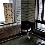 出羽屋 - 大浴場