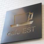 CAFE EST - ロゴマーク