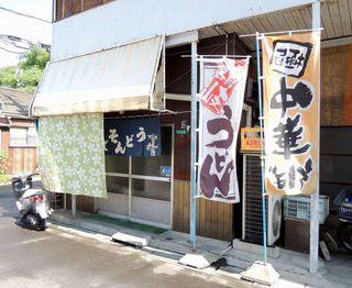 入江飲食店 - 入江飲食店さん