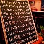 お箸BARおれお - 本日オススメの黒板フードメニュー(^。^)