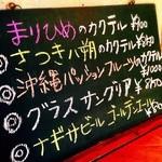 お箸BARおれお - 本日オススメのどりんメニュー(^。^)