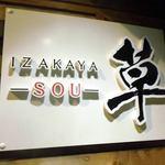 izakaya草 - IZAKAYA 草 - SOU -