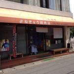 よねきゅう精肉店 -
