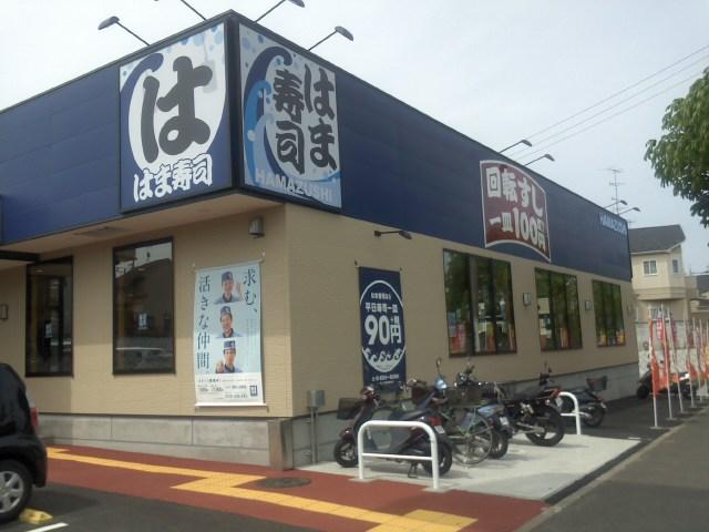 はま寿司 横浜上白根店
