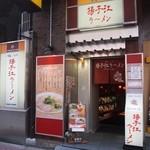 揚子江ラーメン - お店 外観