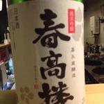 27266942 - 貴重な福島の地酒