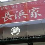 長浜家 -