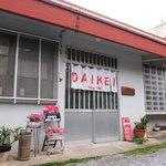 中華料理 DAIKEI - お店の外観