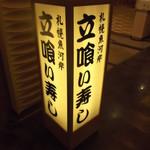 札幌シーフーズ - 五十七番寿し 新千歳空港
