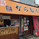 27291794 - JR須磨駅からすぐ。                       国道沿いで目立つ。