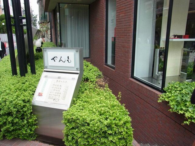 伊豆の旬 やんも 南青山店 - 玄関に続く階段の入り口