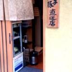 創作炭火焼 古家 - 近鉄若江岩田駅より北へすぐ