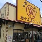 中華そば寅 - 寒川町役場近く