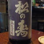 Wasshoidokorowaku - 2014.5)栃木の松の寿