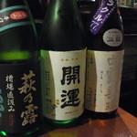 Wasshoidokorowaku - 2014.5)左から滋賀の萩の露、静岡の開運、山形の白露水珠