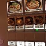 らーめん神鐵 - 券売機 5/14/2014