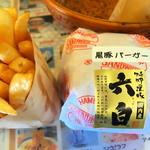 ファミリー - 黒豚ハンバーガー(330円)、ポテト・ドリンクセット(400円)