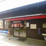 27297505 - 木の崎うどん 直島店(香川)