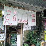 塩田麺業 -