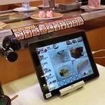 回転寿司 かいおう - 注文機(iPad)