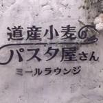道産小麦のパスタ屋さん ミールラウンジ - ミールラウンジ 新千歳空港