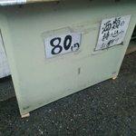 一本70円 - 1本¥80になってました、酒類は持ち込み不可の張り紙あり。