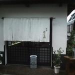 祇園むら田 -