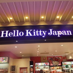 ハロー キティ ジャパン - Hello kitty Japan 新千歳空港店