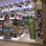 ベリーベリーファーム - VERY BERRY FARM  新千歳空港店