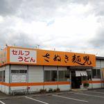さぬき麺児 - さぬき麺児さん