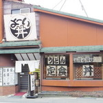Yoidon - よーい丼