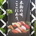 無添くら寿司 - 1階の垂れ幕♪