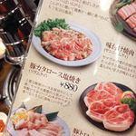 27312136 - 豚肉メニュー