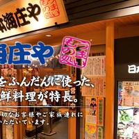 日本海庄や - ※写真はイメージです。店舗により異なります