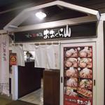 おおくら山 - おおくら山 千歳レラ店