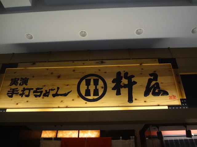 杵屋 京都イオンモール店