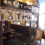 麺処てっぺん - 麺処てっぺん 千歳レラ店