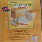 ガンジー倶楽部 - イギリス伝統の山食みたい。。