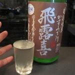 酒・肴 おまた - 「飛露喜」特別純米生
