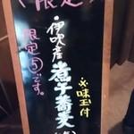 特級鶏蕎麦 龍介 - 店内