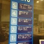 サクティ - 201405 サクティ 西友の5階です(^_^)/