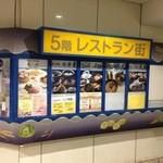 サクティ - 201405 サクティ 5階「レストラン街」ご案内(^_^)/