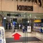 サクティ - 201405 サクティ 西友1階より、エレベーターで! ※5階には「KINECA(シネマ)」もあります(^_^)/