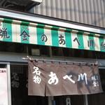 蝋金餅店 - 2014.04.25