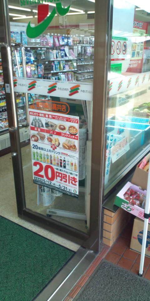 セブンイレブン 信州高山高井店 name=